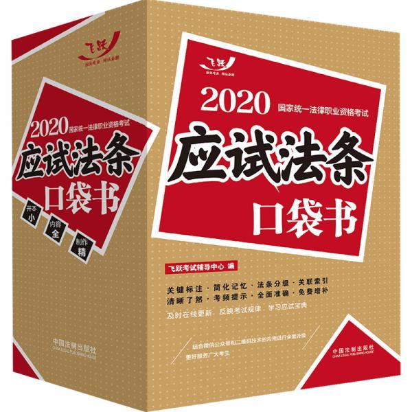 司法考试20202020国家统一法律职业资格考试:应试法条口袋书