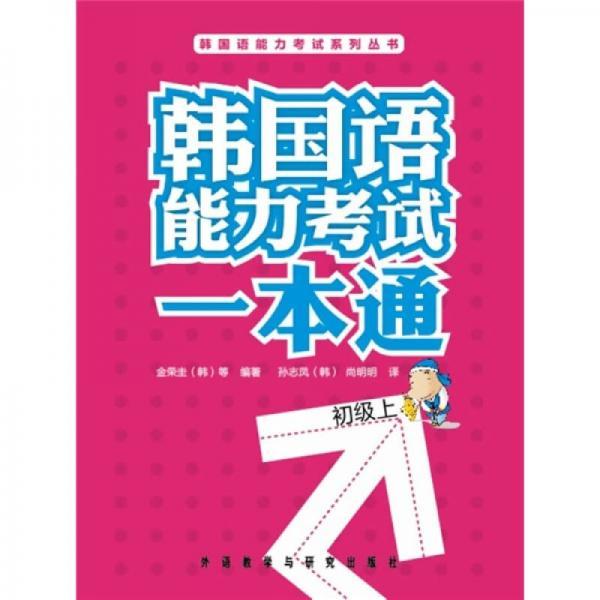 韩国语能力考试一本通:初级上