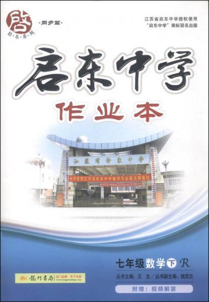 启东中学作业本:七年级数学下(R 2015年春季使用)