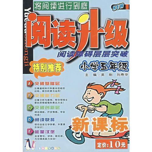 阅读障碍层层突破(小学5年级新课标)/阅读升级