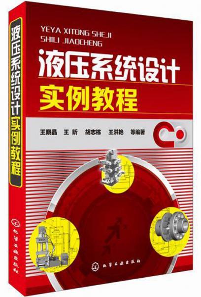 液压系统设计实例教程