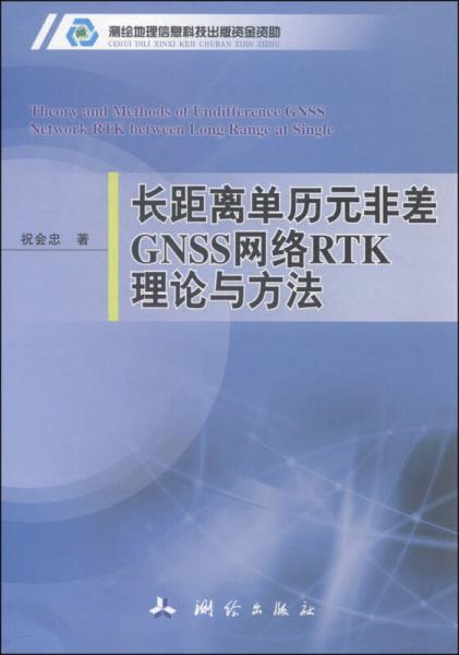 长距离单历元非差GNSS网络RTK理论与方法