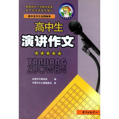 高中生演讲作文——中国作文大厦