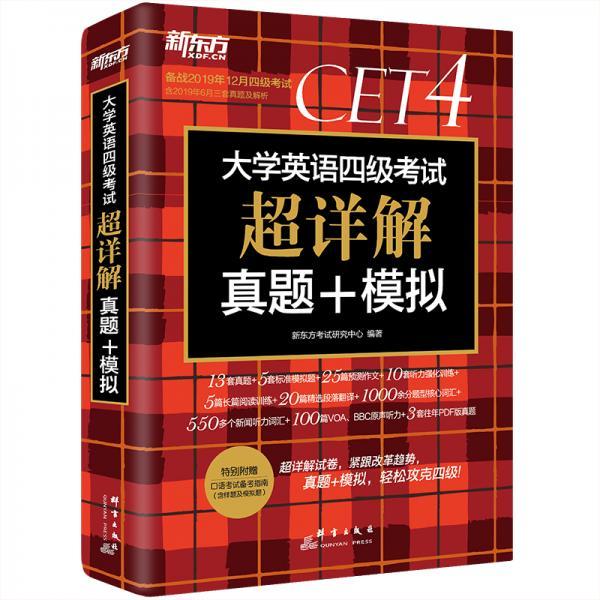 新东方(2019下)大学英语四级考试超详解真题+模拟