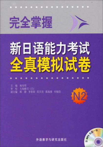 完全掌握新日语能力考试全真模拟试卷N2