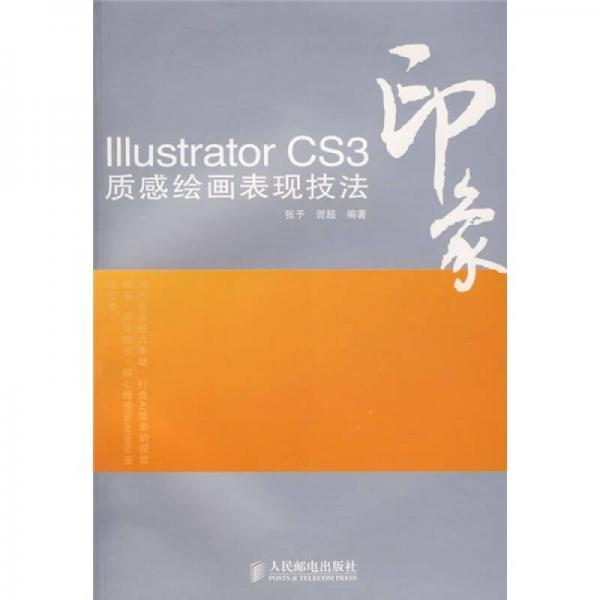 Illustrator CS3印象质感绘画表现技法