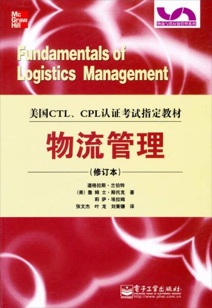 物流与供应链管理系列·美国CTL、CPL认证考试指定教材:物流管理(修订本)