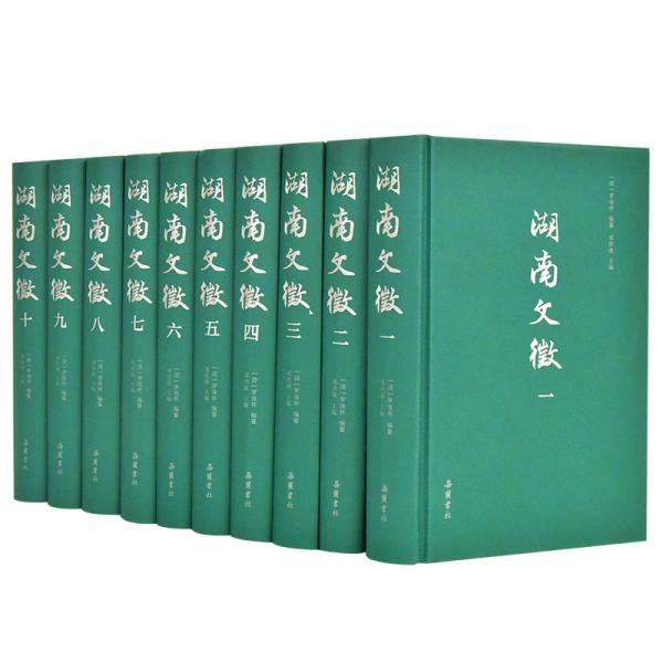 湖南文征(全十册)