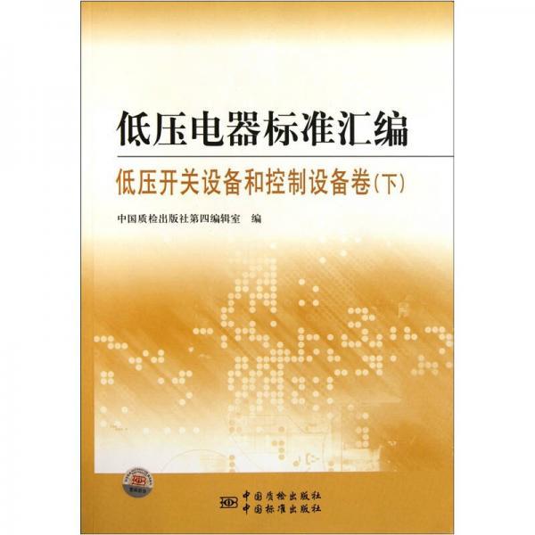 低压电器标准汇编:低压开关设备和控制设备卷(下)