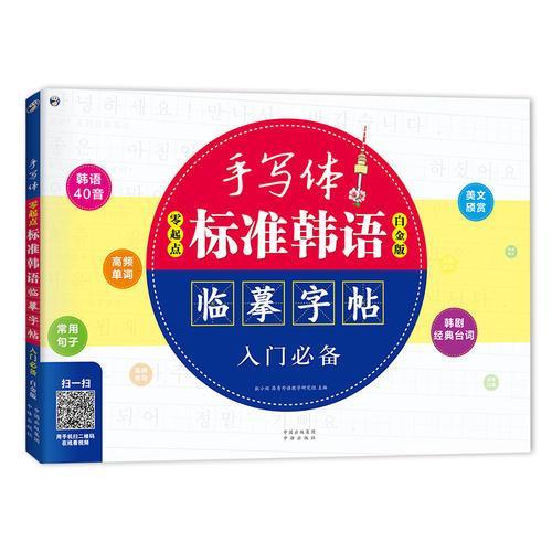 零起点 标准韩语手写体临摹字帖 入门必备(白金版)
