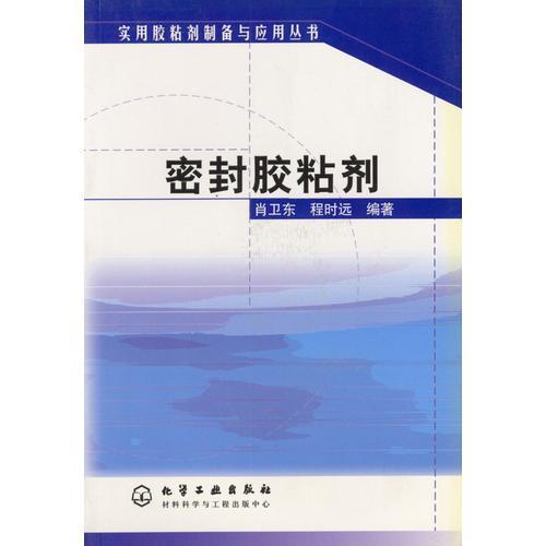 密封胶粘剂  实用胶粘剂制备与应用丛书