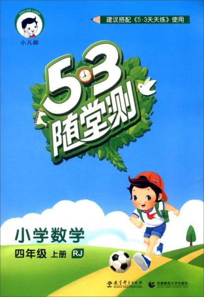 5·3随堂测:小学数学(四年级上册 RJ)