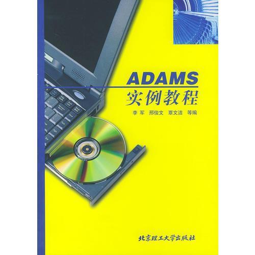 ADAMS 实例教程——计算机应用实例教程丛书