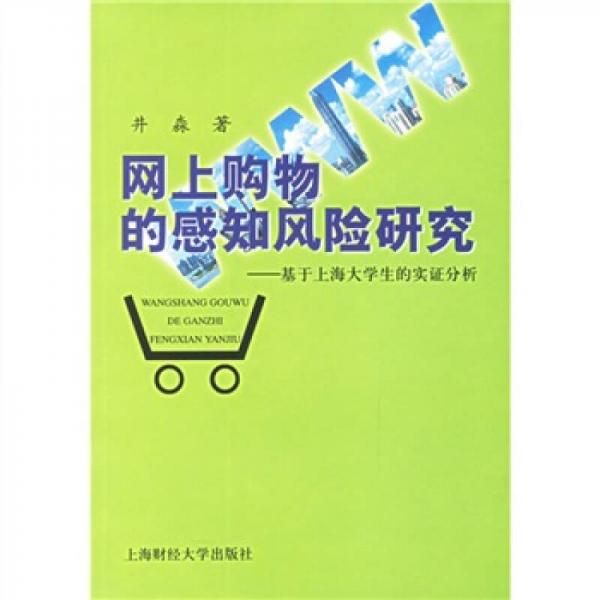 网上购物的感知风险研究:基于上海大学生的实证分析