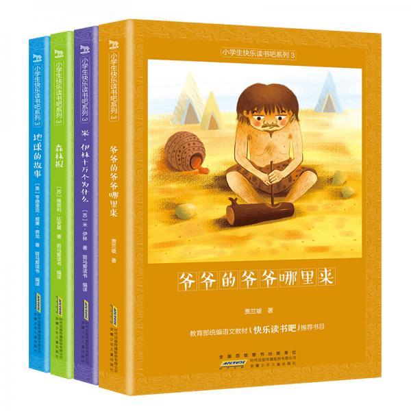 统编版快乐读书吧四年级:爷爷的爷爷哪里来+森林报+十万个为什么+地球的故事(套装4册)