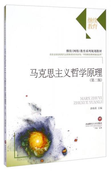 继续(网络)教育系列规划教材:马克思主义哲学原理(第二版)