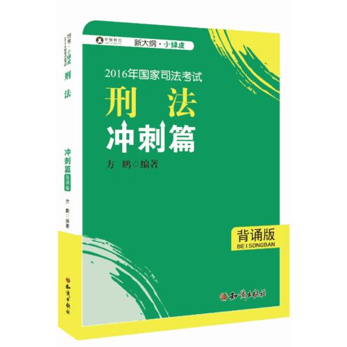 2016年华旭国家司法考试 小绿皮 刑法冲刺篇(背诵版)方鹏