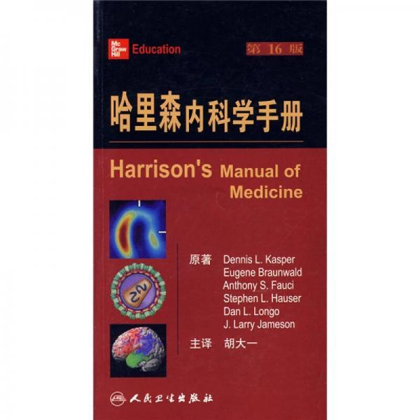 哈里森内科学手册(第16版)