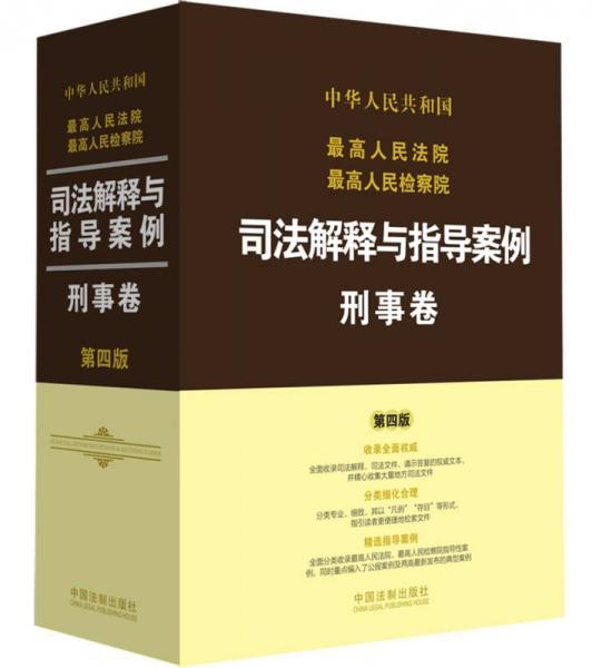 最高人民法院最高人民检察院司法解释与指导案例:刑事卷(第四版)