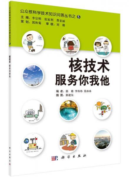 公众核科学技术知识问答丛书之5:核技术服务你我他