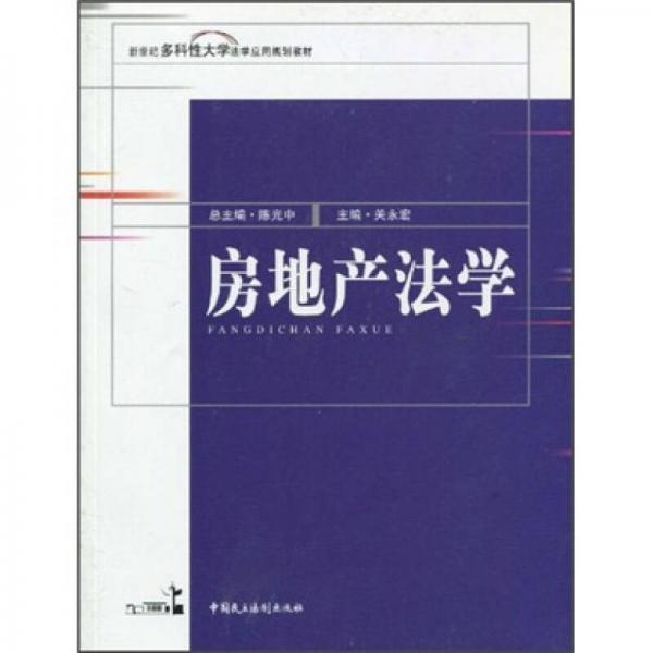 新世纪多科性大学法学应用规划教材:房地产法学