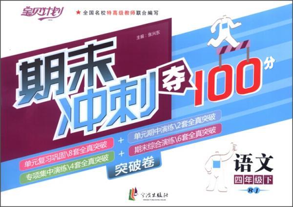 宝贝计划·期末冲刺夺100分:语文(4年级下册)(人教)