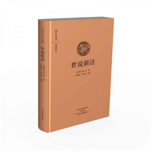 国学经典典藏版:世说新语(全本布面精装)