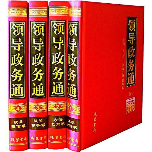 领导政务通(全四册)