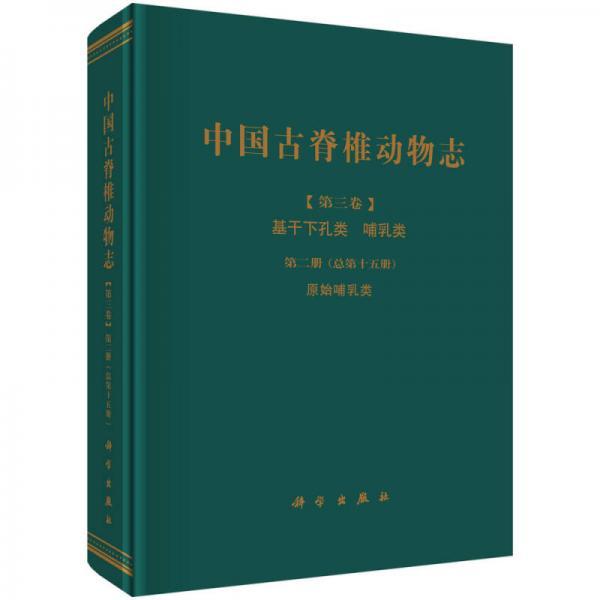 中国古脊椎动物志(第三卷)基干下孔类 哺乳类第二册(总第十五册):原始哺乳类