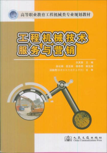 工程机械技术服务与营销