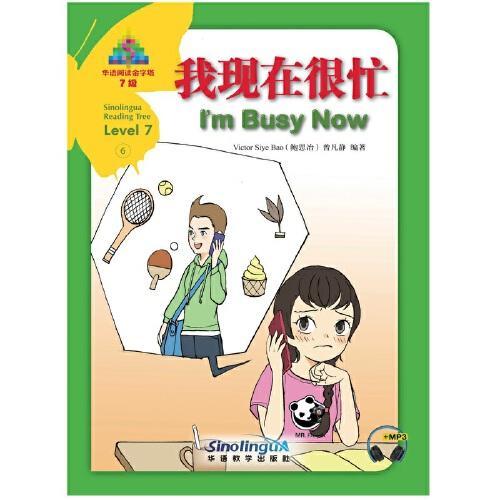 华语阅读金字塔·7级·6.我现在很忙