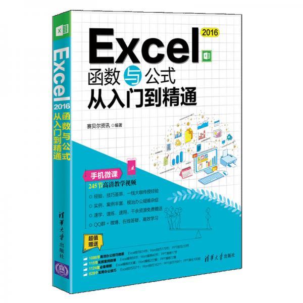Excel2016函数与公式从入门到精通