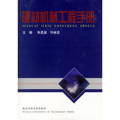 建材机械工程手册