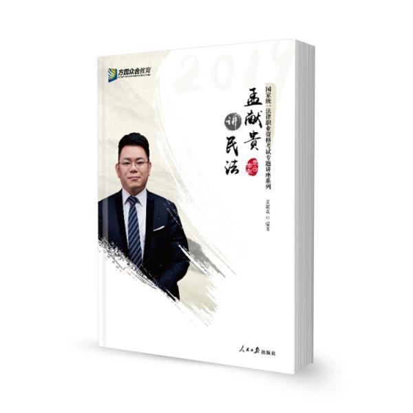 2019年方圆众合法考孟献贵讲民法专题讲座