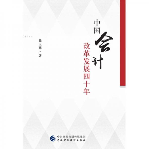 中国会计改革发展四十年