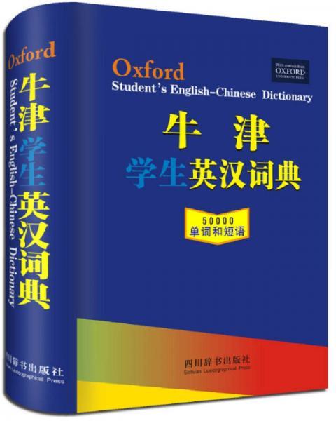 牛津学生英汉词典(2017年版)