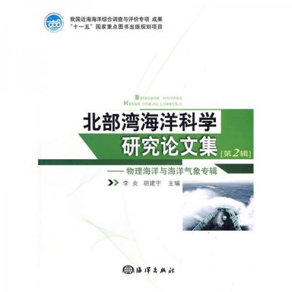 北部湾海洋科学研究论文集2:物理海洋与海洋气象专辑