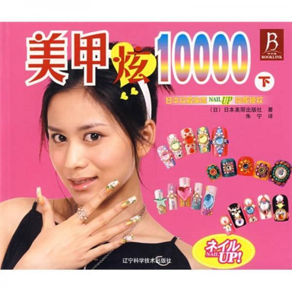 美甲炫10000(下)