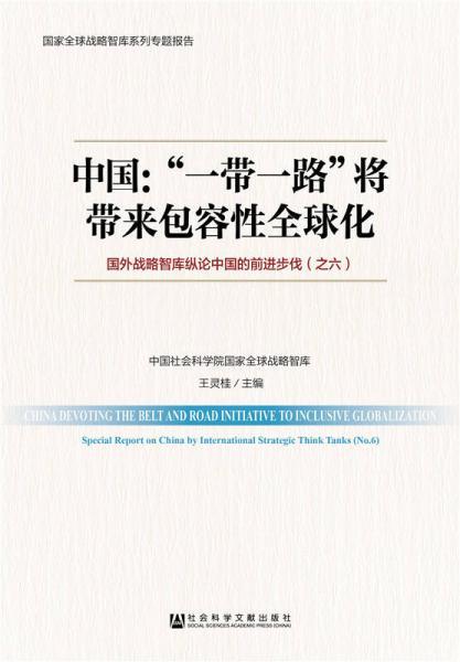 """中国:""""一带一路""""将带来包容性全球化"""