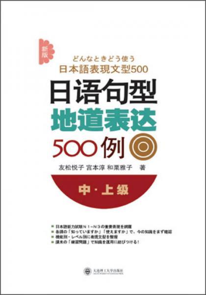 新版日语句型地道表达500例
