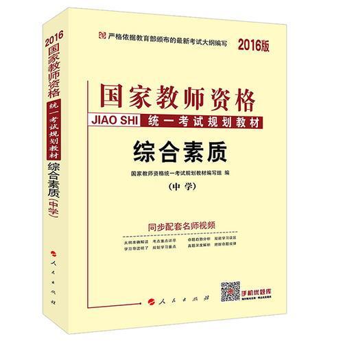 中人2016年国家教师资格统一考试统考教材中学综合素质