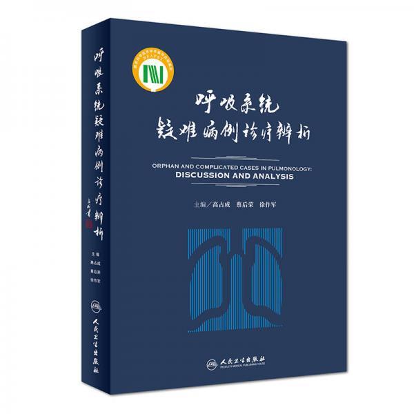 呼吸系统疑难病例诊疗辨析