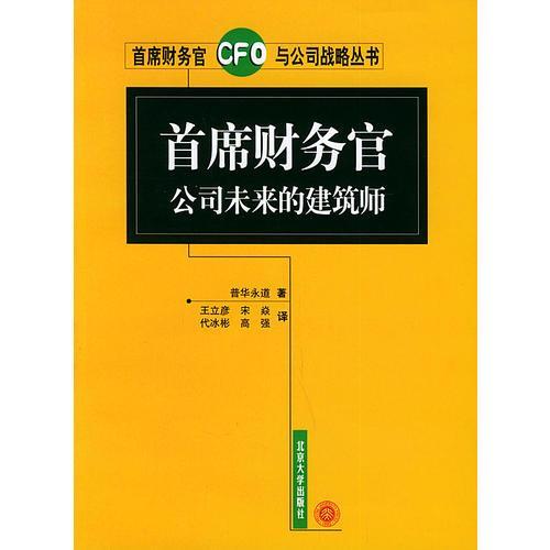 首席财务官公司未来的建筑师——首席财务官与公司战略丛书