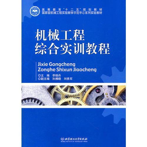 机械工程综合实训教程