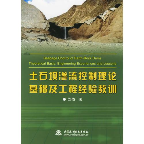 土石坝渗流控制理论基础及工程经验教训