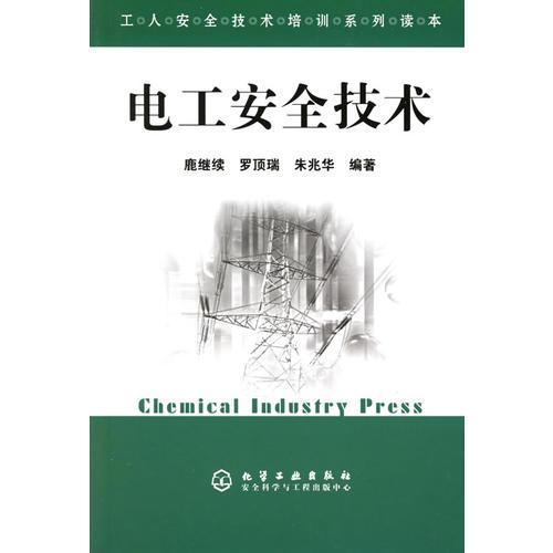 电工安全技术——工人安全技术培训系列读本