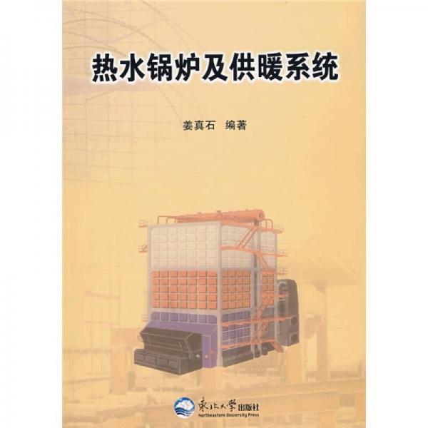 热水锅炉及供暖系统