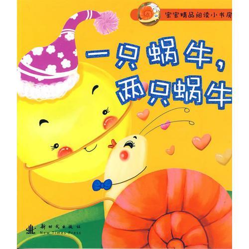 一只蜗牛,两只蜗牛:宝宝精品阅读小书房
