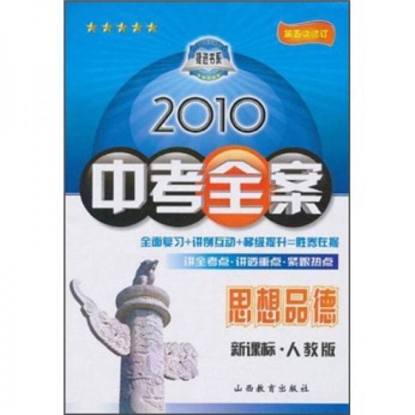 2010中考全案:思想品德(新课标)(人教版)(第5次修订)