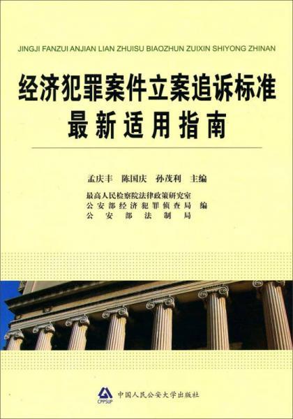 经济犯罪案件立案追诉标准最新适用指南